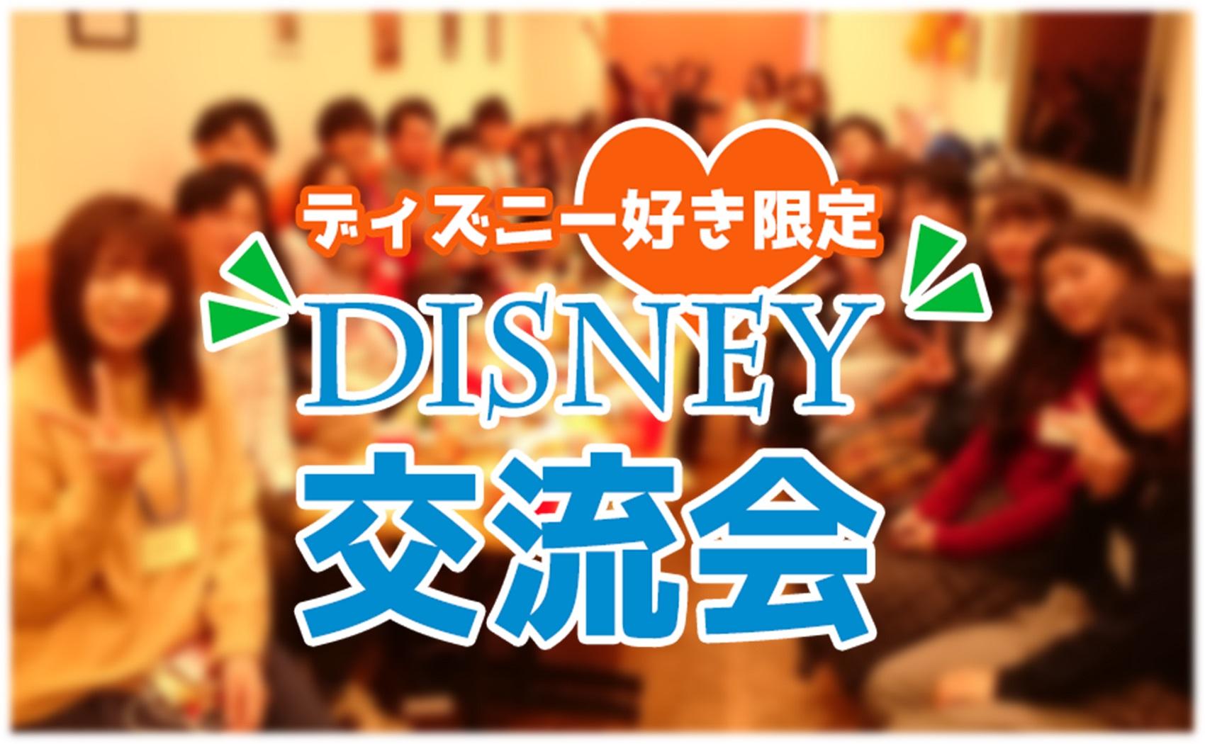 ディズニー友活交流会