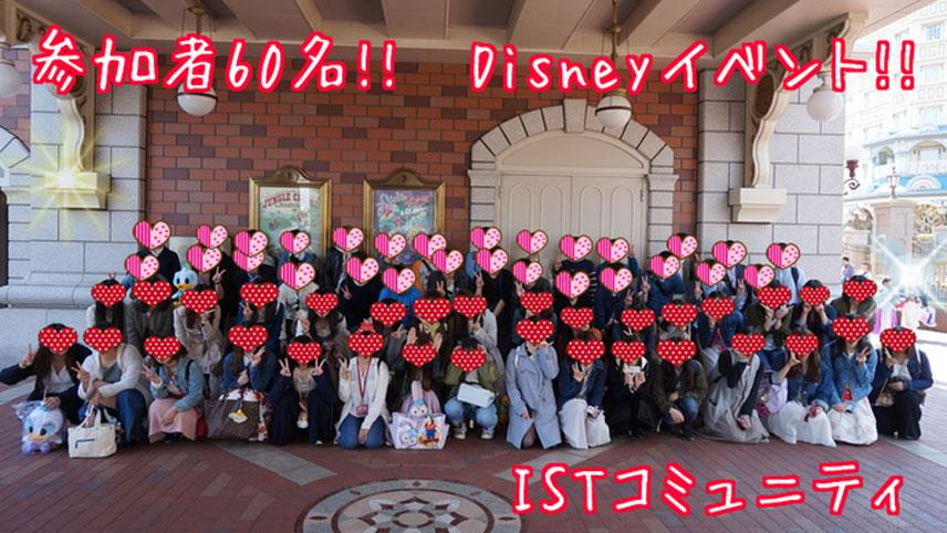 ディズニー恋活イベントimage
